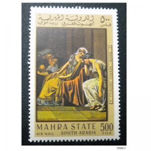 SAUDI ARABIA MAHRA STATE STAMP. MINT. TOPIC: PAINTING