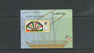 KUWAIT: Sc. 1485 /***100 YEARS OF CUSTOMS ***/ SOV SHEET ONLY / MNH.