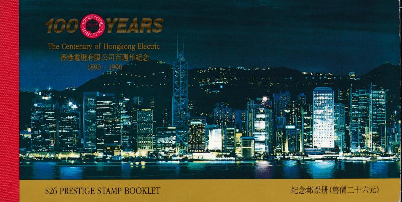Hong Kong 1990 Centenary of Electricity  BOOKLET VF