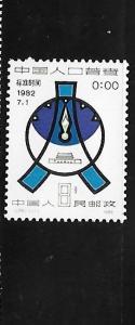 PRC China 1982 J78 National Census MNH A313