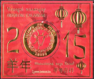 Belarus 2015 Zodiac Year of the Blue Wooden Goat S/S MNH