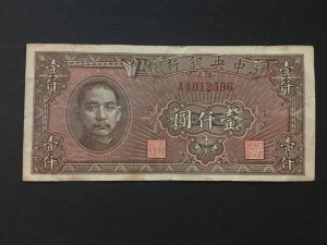 China banknote,  Genuine,  List 1829