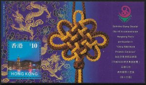 HONG KONG, 776D, MNH, S.S, 1999 STAMP EXHIBITION