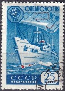 Russia #2233  F-VF Used (K2396)