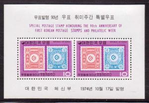 Korea   #916a  MNH  Souv. Sheet  (1974)  c.v. $8.00