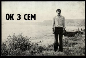 QSL Radio Card Photo of Tibor Ferenec,OK 3 CEM, Czechoslovakia (Q3178)
