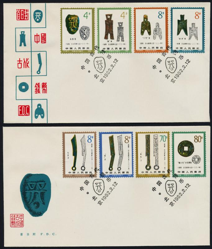 China PR 1765-72 on FDC's -  Ancient Coins on Stamps, Knife