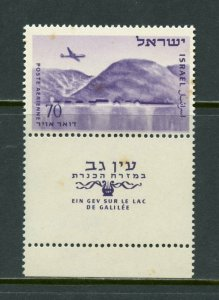 ISRAEL SEA OF GALILEE AIRMAIL 70 AGOROT TAB COMPLETE OFFSET ON GUM MINT NH