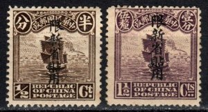 China Sinkiang #17, 19 F-VF Unused CV $6.50 (X5600)