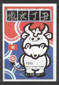 Batum 1997 Hong Kong Back to China Flag OX Year Cartoon Rare