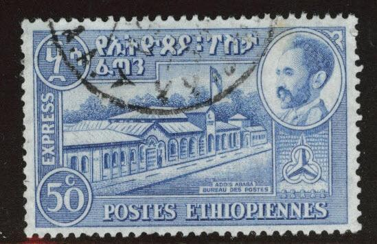 Ethiopia (Abyssinia) Scott E4 Used special delivery watermarked stamp