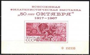 Soviet Union. 1967. blackhand. Philatelic exhibition, 50 years of October. MNH.
