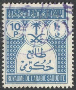 SAUDI ARABIA 1970 Scott O57 Used, 10p Official stamp, F-VF