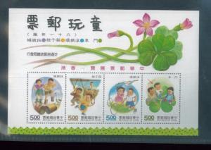 CHINA - TAIWAN Souvenir Sheet #2843b Imperforate MNH - KIDS AT PLAY - FB50