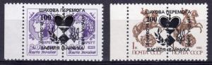 Waxoba-nepemora 1986 CHESS set of 2 pairs MNH