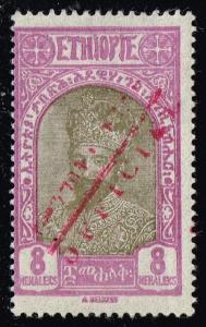 Ethiopia Prince Tafari Official Overprint; Unused (1Stars)