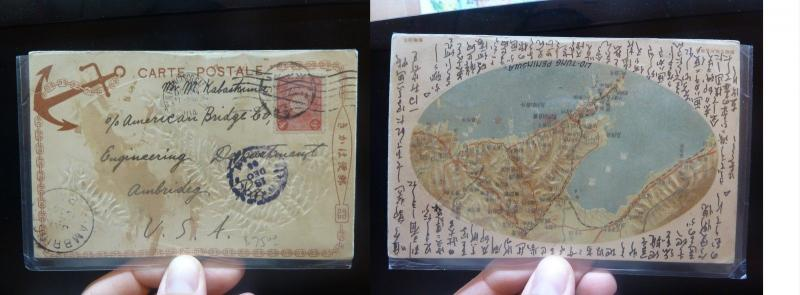 Japan 4S PSC with Picture 1900 to Germany (19bel)