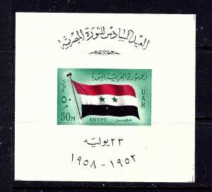 Egypt 452 MNH 1958 souvenir sheet