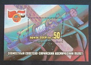Space, USSR, (2354-T)