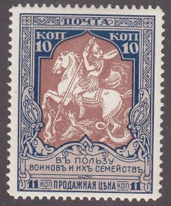 Russia B8 St. George Slaying the Dragon 1914