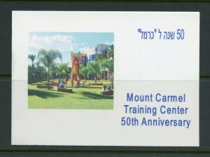 ISRAEL SEMI-OFFICIAL MOUNT CARMEL TRAINING CENT TAB ROW BOOKLET COMPLETE MINT NH