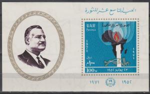 Egypt #870 MNH CV $6.00  (A17504)