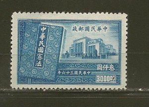 China 782 National Assembly Building Mint No Gum