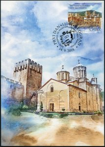 Serbia. 2018. 600 Years of Manasija monastery (Mint) Maximum Card