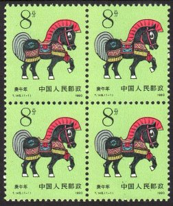 1989 PR China Year of the Horse T.146 complete set block of 4 MNH Sc# 2258