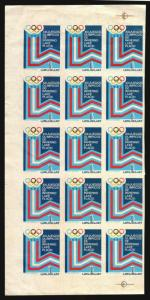 WINTER OLYMPIC GAMES LAKE PLACID 1980 URUGUAY #1020 IMPERFORATED ERROR PIECE RR