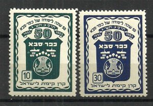 ISRAEL KKL JNF STAMPS. 1953 SET COMPLETE 50th ANNIV. OF KFAR SABA. MNH