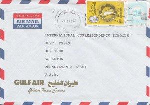 Bahrain 5f War Tax and 200f Map 1989 Bahrain Airmail to Scranton, Penn.  Corn...
