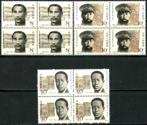 CHINA PRC Sc#2064-2066 BL4 1986 Heroes of 1911 Revolution Complete Set OG MNH