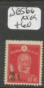 Burma Jap Oc SG J66 MOG small spot of affixed paper on front (5csp)