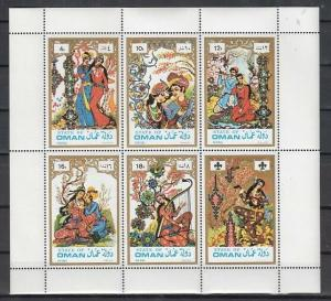 Oman State, 1969 Local issue. Arabian Nights sheet.