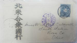 O) 1909 JAPAN, SYMBOLS -SCOTT A27 BLUE, FROM KOBE TO OHIO. XF
