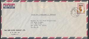 KUWAIT 1971 commercial airmail cover to USA - .............................28065
