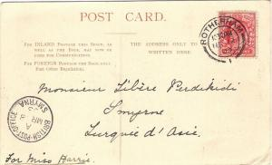 1903-05 Two PPCs - BRITISH POST OFFICE SMYRNA Turkey in Asia - GB Used Abroad