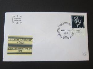 Israel 1973 Sc 523 FDC