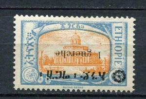 Ethiopia 1926 Sc 149 MH INVERTED ERROR Overprint RARE HiCV
