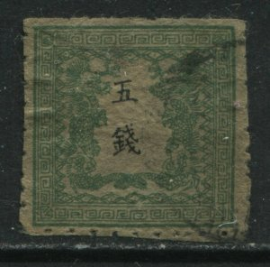 Japan 1872 8s blue green used