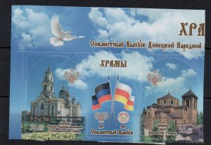 UKRAINE - DONETSK - 2017 - COAT OF ARMS - JOINT ISSUE WITH SOUTH OSSETIA -