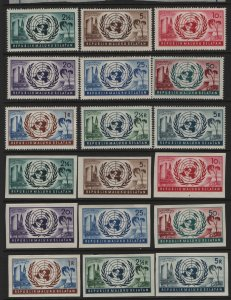SOUTH MOLUCCAN REPUBLIC, UNLISTED, HINGED, PERF., IMPERF., 1951, HONORING UN