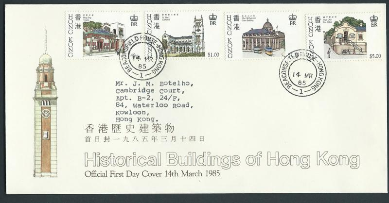 Hong Kong FDC VFU SG 467-470  - 1985 Historic Buildings