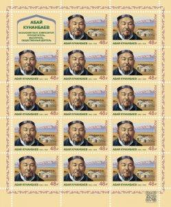 Russia 2020. 175th Birth Anniversary of Abai Kunanbayev (MNH OG) Miniature Sheet