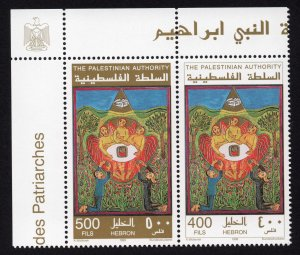 Palestinian Authority Scott #97 Stamps - Mint NH Pair