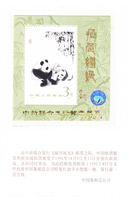 Peoples Republic of China 1985 PANDA overprinted on Card as Issued VF/NH
