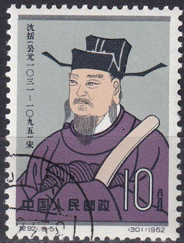 China #643   F-VF Used CV $4.75 (Z1609)