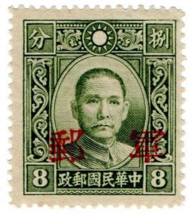 (I.B) China Postal : Military Issue 8c (Kwangsi OP)