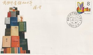 CHINA 1987 The Commercial Press Pre-Stamped Commemorative Envelope FDC